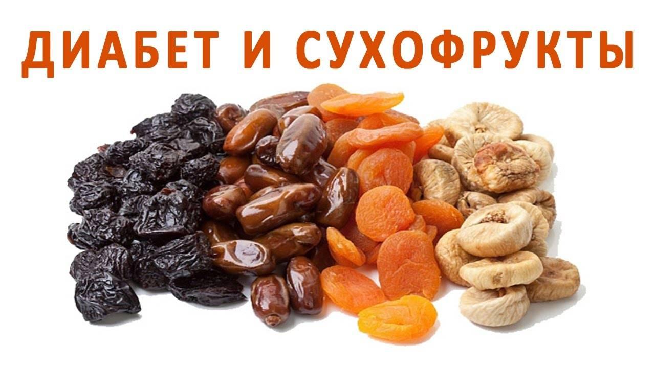 Полезные орехи при сахарном диабете 2 типа