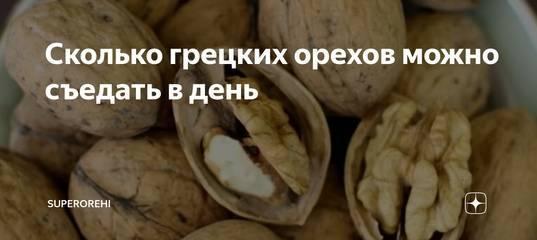 Суточная норма орехов в день: таблица для женщин, мужчин, детей - орех эксперт
