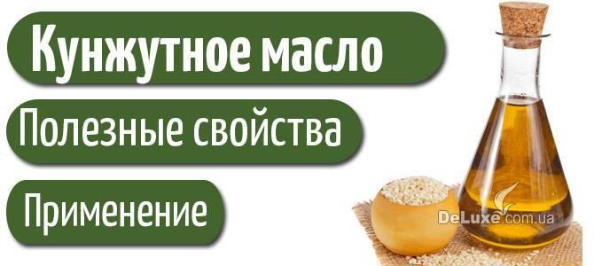Кунжутное масло: полезные свойства и противопоказания к употреблению