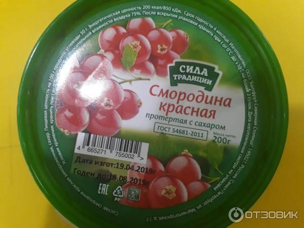 Красная смородина без варки на зиму — 6 рецептов перетертой смородины с сахаром