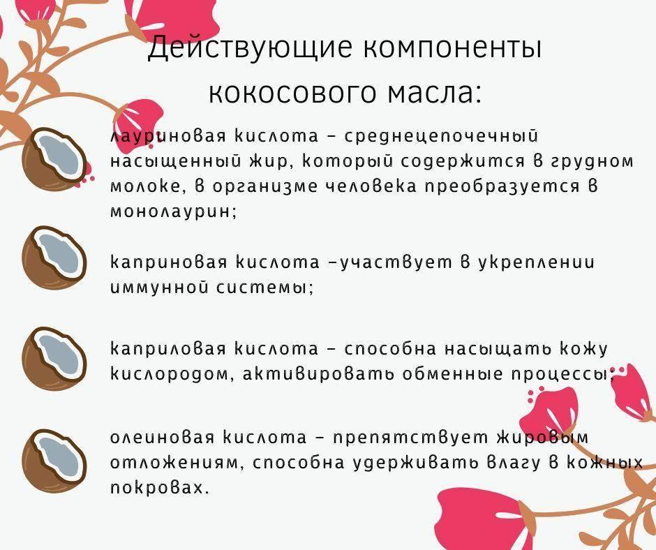 Кокосовое масло: польза и вред, как выбрать и использовать
