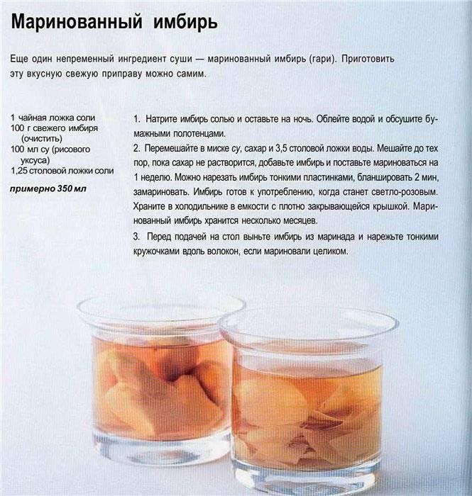 Маринованный имбирь в домашних условиях: 3 простых рецепта / заготовочки