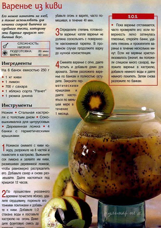 Как сварить варенье из киви на зиму: простые рецепты