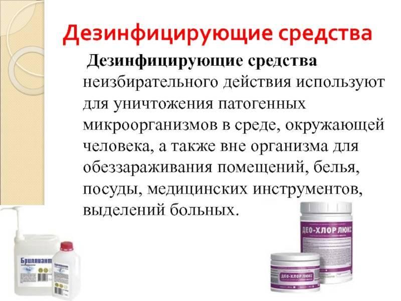 Фармакологическая группа — антисептики и дезинфицирующие средства