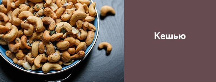 Орехи кешью при сахарном диабете