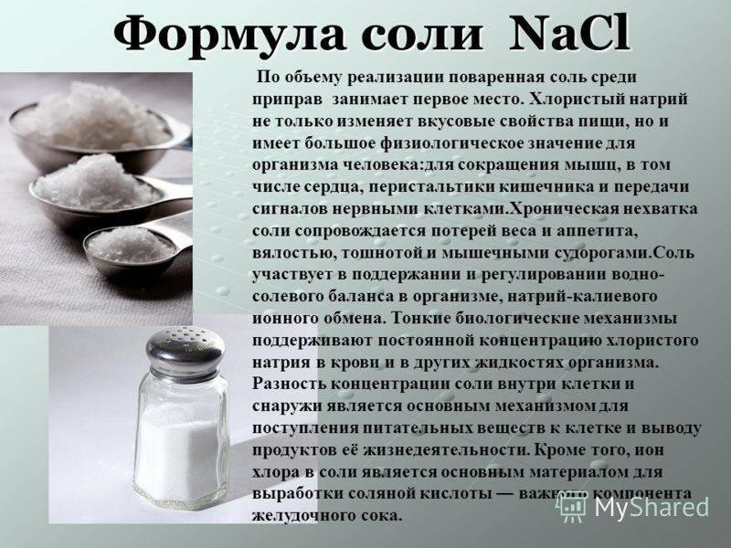 Соль пищевая, поваренная соль, хлорид натрия