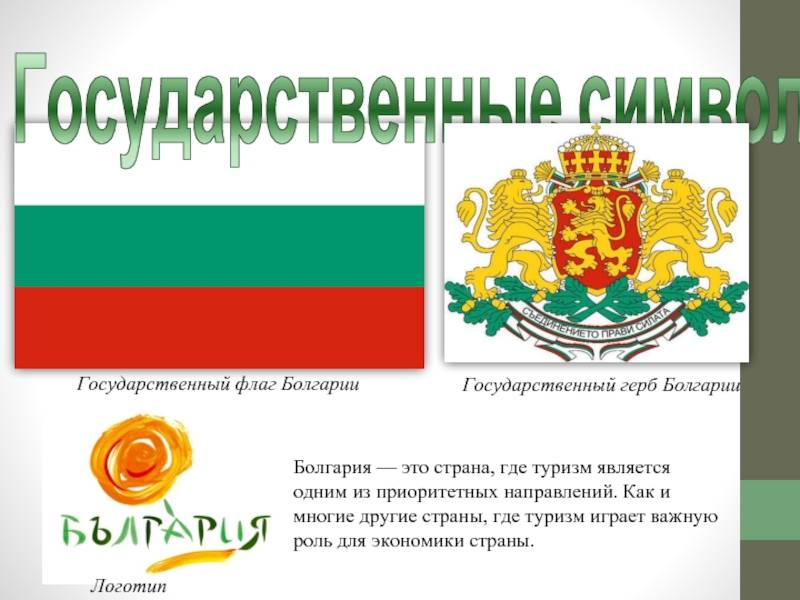 Флаг и герб болгарии: история