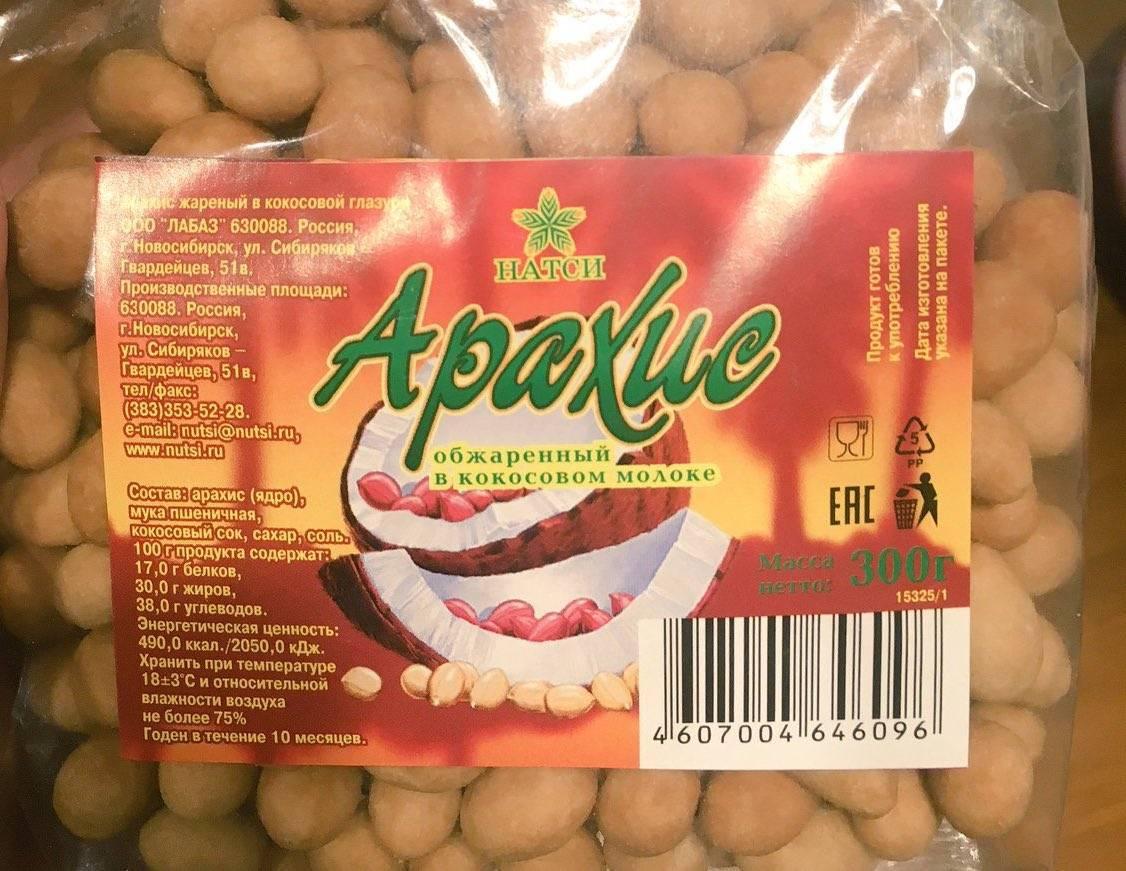 Как сделать арахис в глазури