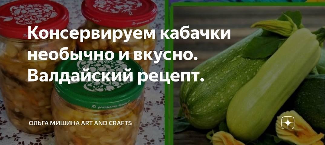 Рецепты консервации кабачков на зиму с описанием и фото