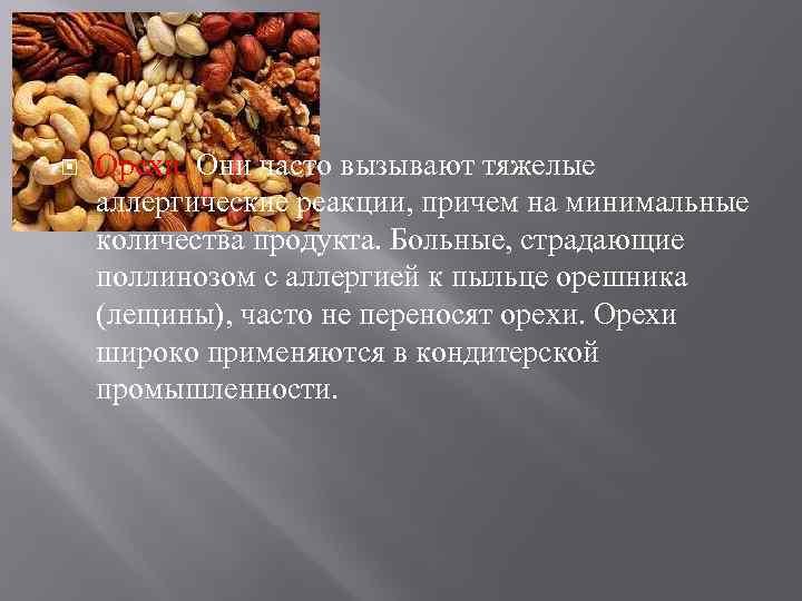 Аллергия на орехи - причины, симптомы, лечение и профилактика