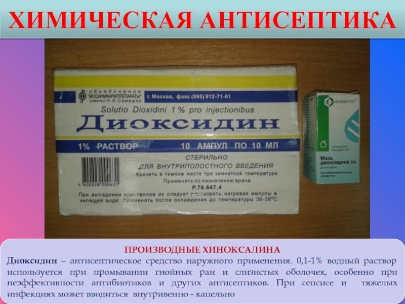 Применение антибиотиков и антисептиков - romdent