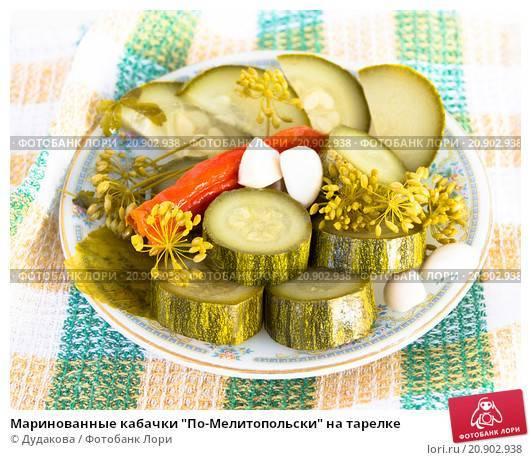 Рецепты маринованных кабачков