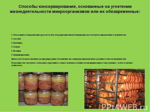 Консервирование продуктов.  классификация методов консервирования и их характеристика