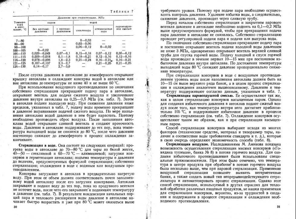 Способ охлаждения консервов после тепловой стерилизации российский патент 2008 года по мпк a23l3/00