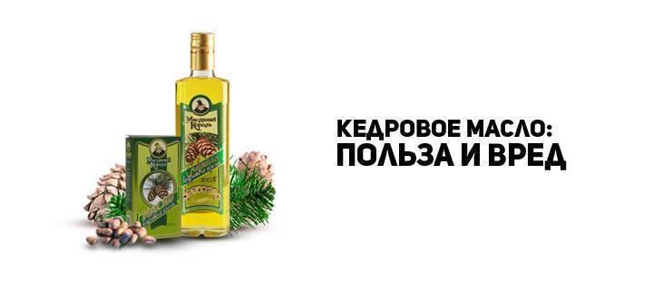 Эфирное масло кедра: польза, свойства и применение