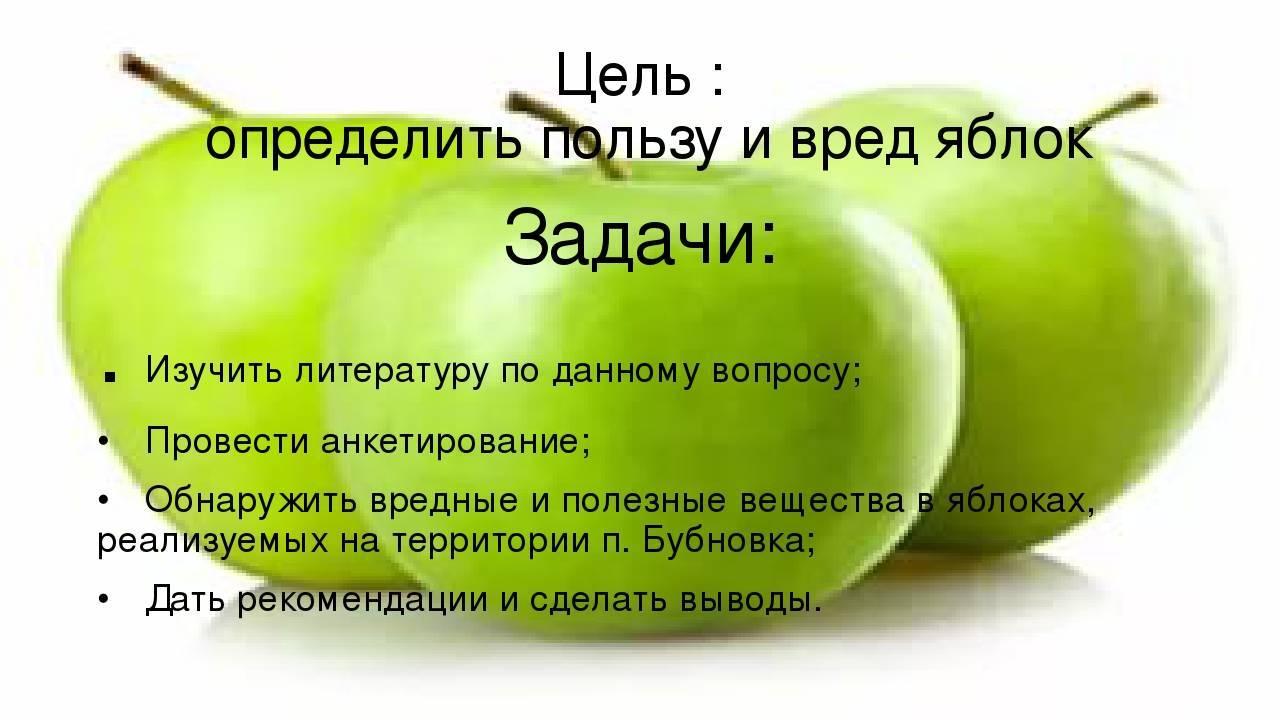 Употребление яблочных семечек: полезно или вредно. как можно употреблять яблочные семечки спользой | omj