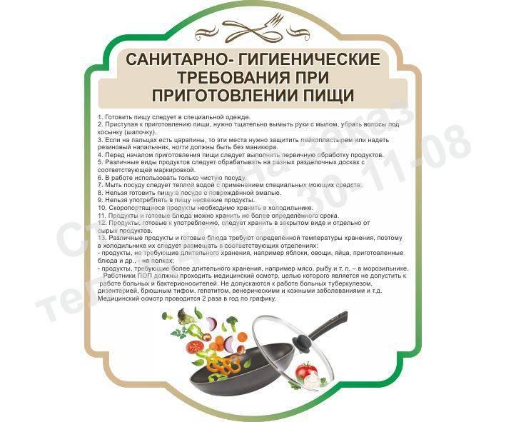 Инструкция по охране труда для работников, обслуживающих оборудование по производству мясных консервов