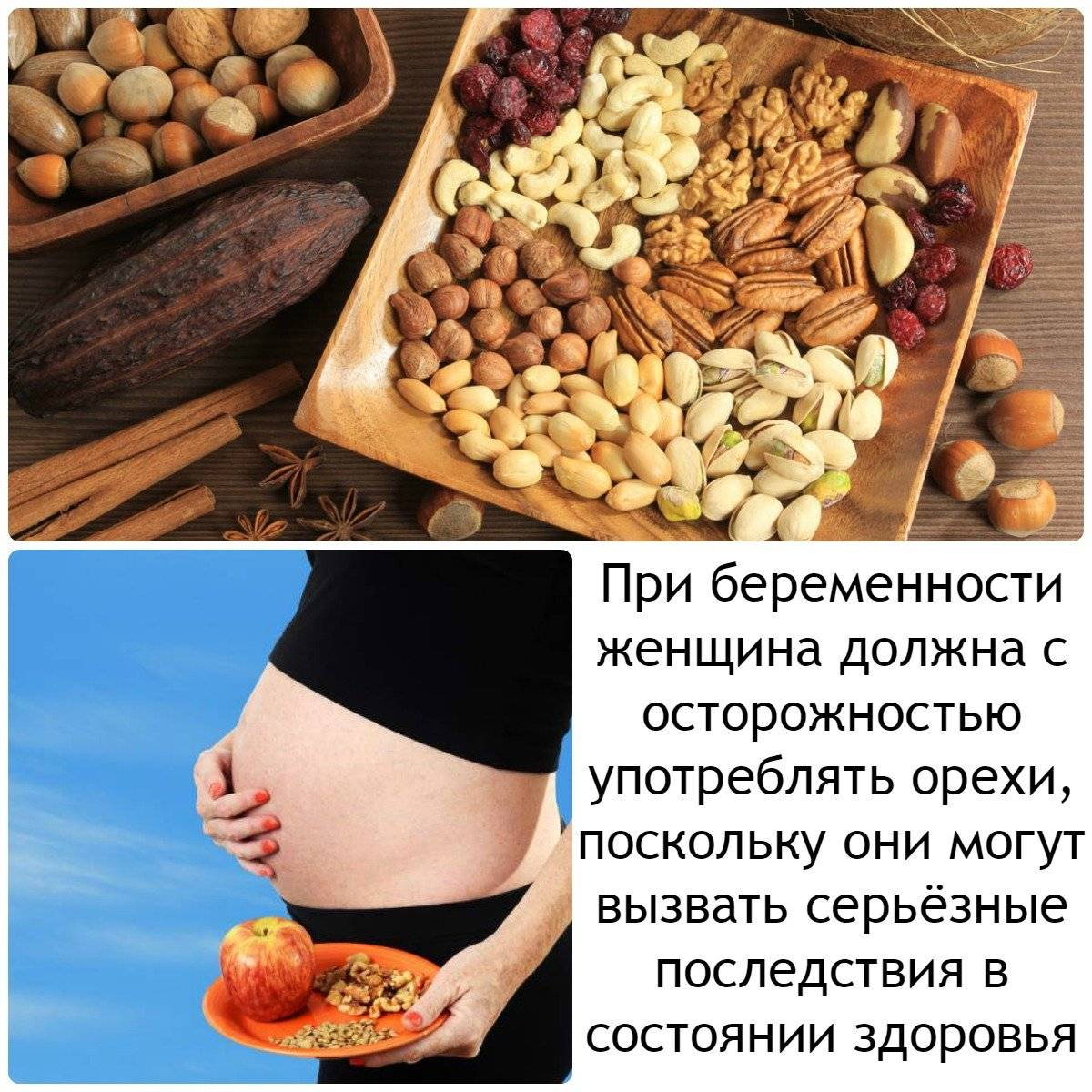 Грецкие орехи при беременности: польза и противопоказания