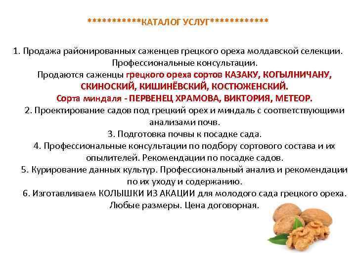 Селекция грецких орехов на волыни: систематизация результатов — портал ореховод