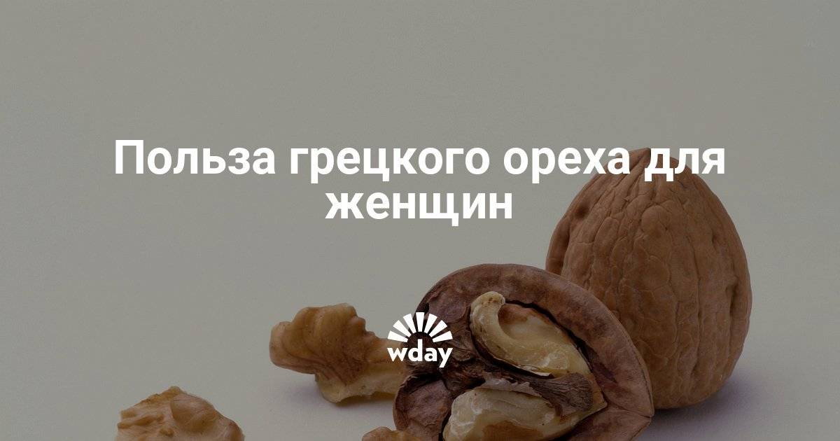 Грецкий орех польза и вред для организма мужчин и женщин лечебные свойства рецепты отзывы