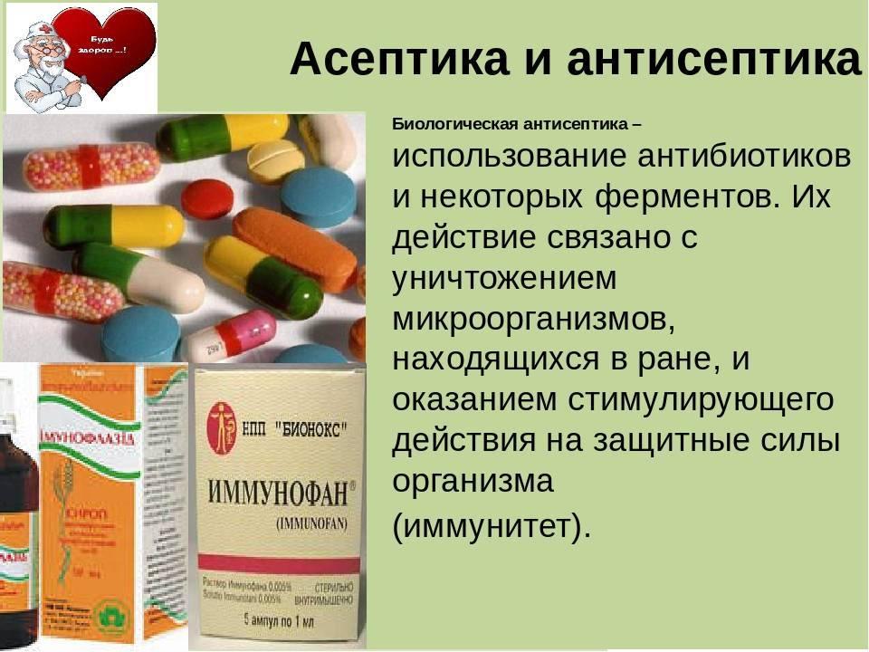 Какой антисептик выбрать?