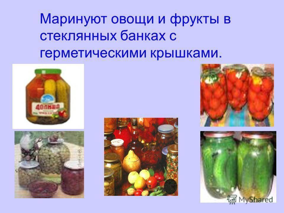 Глава 1. технология, правила и приемы домашнего консервирования.. большая книга домашнего консервирования ... 3.