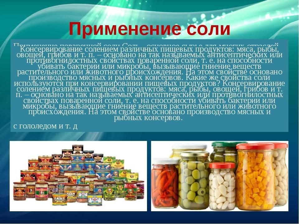 Цех по изготовлению мясных, рыбных и овощных консервов