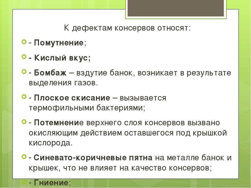 """Борьба с браком   система """"фатум"""" для автоматической стерилизации консервов в автоклаве   страница 2"""