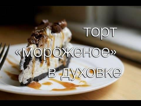 Шоколадный торт-мороженое — пошаговый рецепт с фото