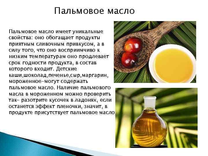 Кокосовое масло для еды: польза и вред