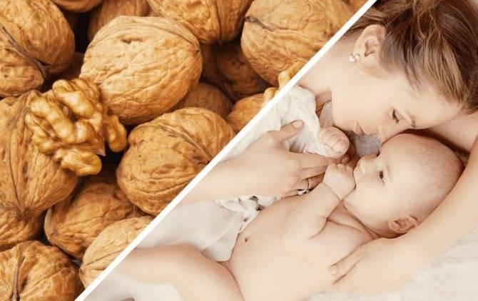 Грецкие орехи для беременных и кормящих женщин