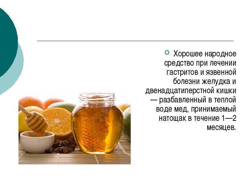 Грецкие орехи с медом при гастрите
