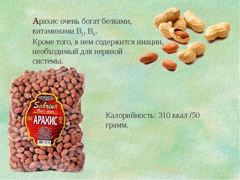 Арахис в шоколаде в домашних условиях, калорийность на 100 грамм