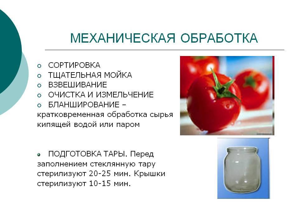6 основных способов консервирования продуктов