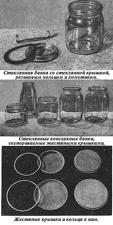 Домашнее консервирование — подготовительный этап /часть 1/