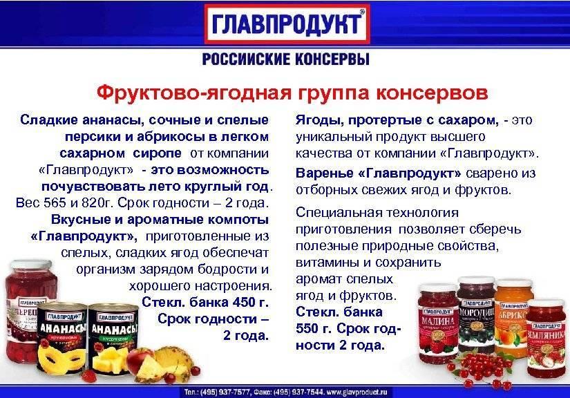 Свой бизнес: производство консервов. технология и оборудование для производства консервов. расчет затрат и требования сэс