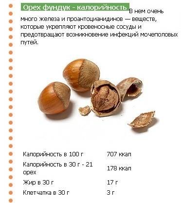 Орех макадамия польза для мужчин