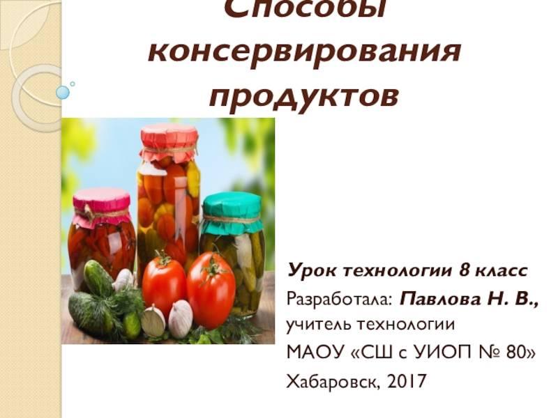 Тема 12. сушка овощей и плодов - тема значение консервирования плодоовощного сырья тема теоретические основы консервирования...