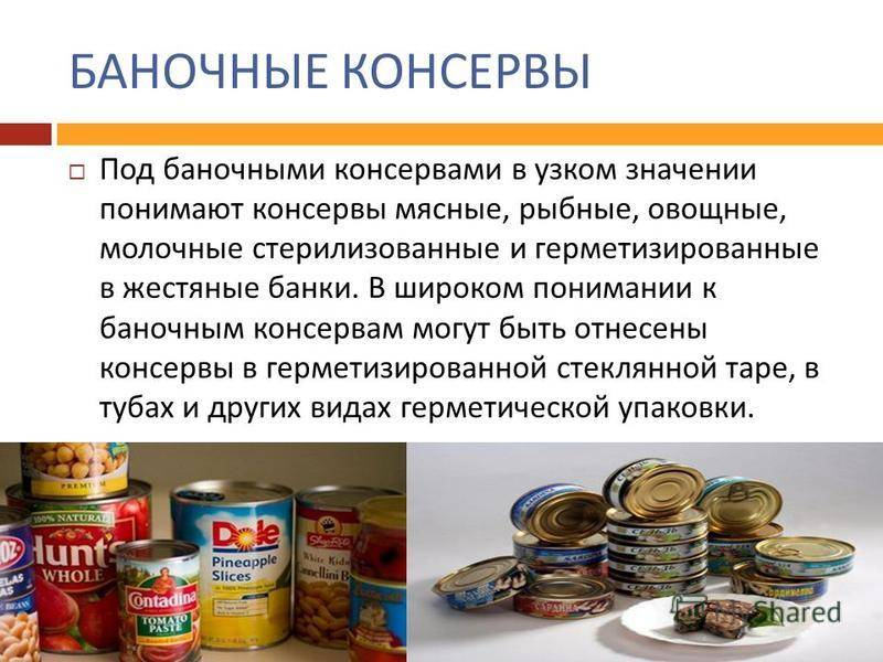 Пищевые производства