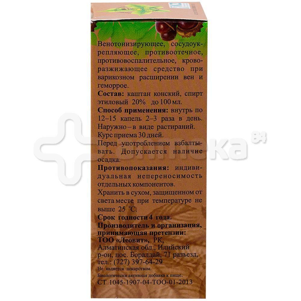 Настойка конского каштана: лечебные свойства, применение для суставов и от варикоза | здоровье и красота