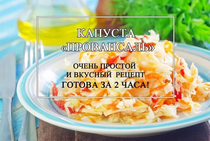 """Капуста """"провансаль"""" -пошаговый рецепт с фото"""