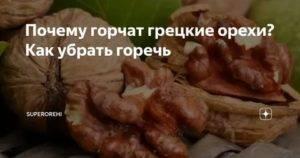 Что делать, если грецкие орехи горчат