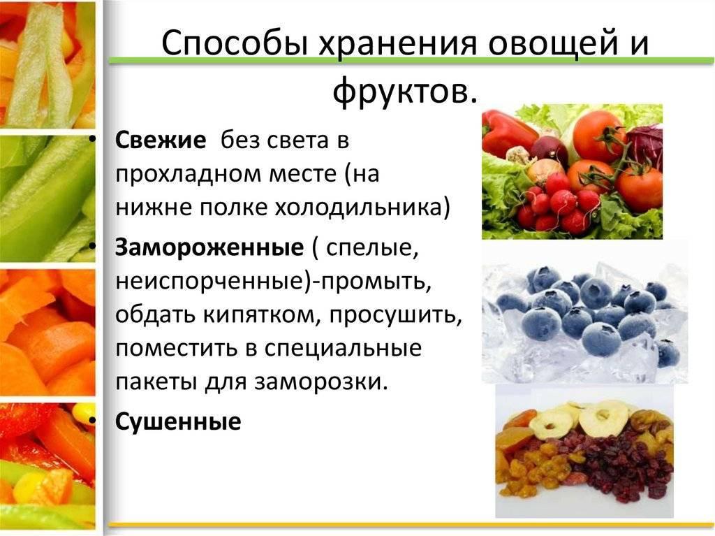 Идеальная температура склада для овощей и фруктов