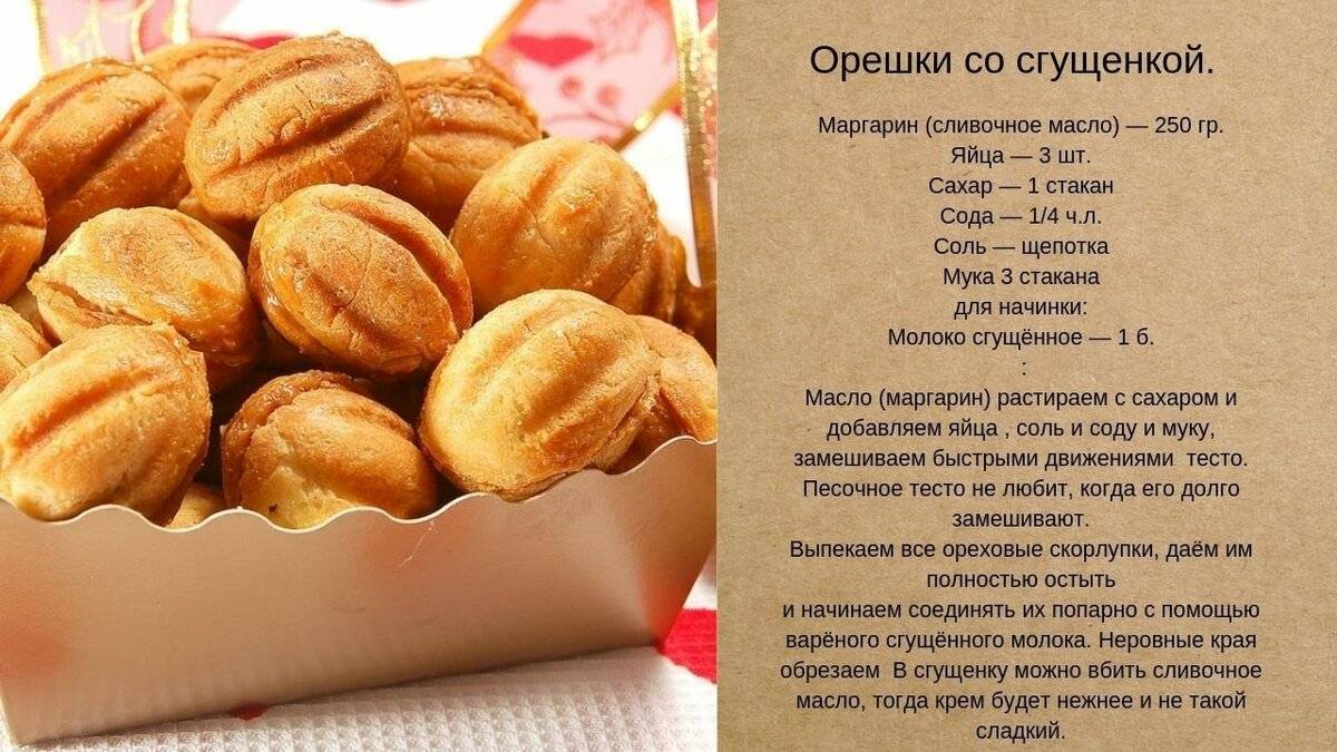Классические рецепты орехов со сгущенкой
