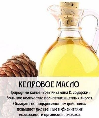 Кедровое масло для волос применение