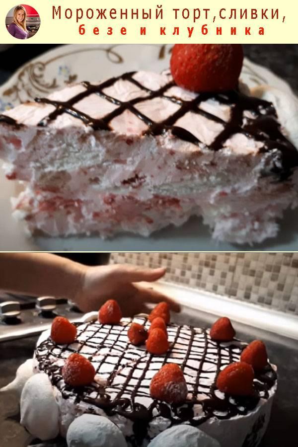 Торт-мороженое, рецепт с фото — wowcook.net