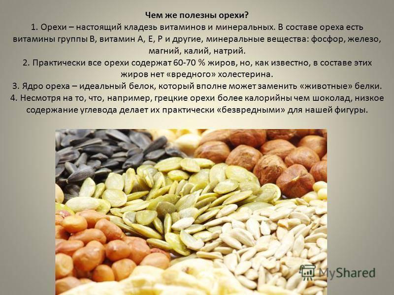 Пищевая ценность орехов кешью: калорийность на 100 грамм, химический состав, гипоаллергенность, польза и вред