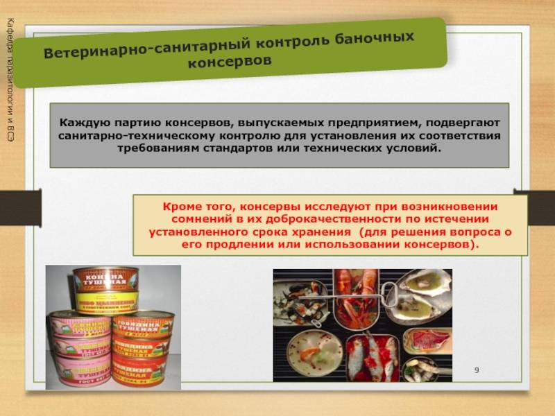 Технохимический контроль производства консервов | pkl