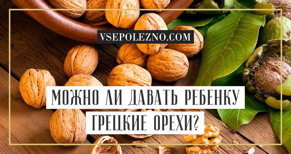 Грецкие орехи детям