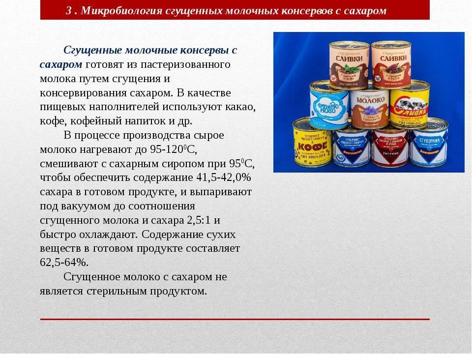 Микробиология доброкачественных консервов. введение в микробиологию консервированных продуктов